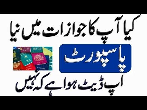 Jawazat main passport ke information update hay ke nai kasy check karty hain in urdu hindi
