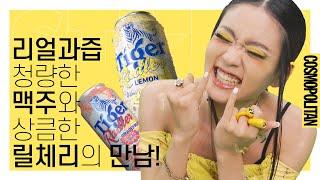 [광고] 릴체리(Lil Cherry)의 최애 맥주?🍺 리얼 과즙이 더해진 청량한 타이거 라들러와 상큼한 릴체리가 만났다!🍋🍊