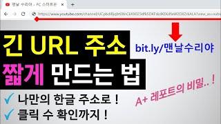 [긴 인터넷 주소 URL 짧게 줄이는법] 긴 유튜브 주소, 각종 링크를 나만의 한글 URL로 만들기! 비틀리 bitly 사용방법