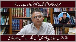عمران خان ابھی تک ناکام کیوں ہے ۔۔۔۔؟ تازہ ترین ویڈیو پیغام  میں حسن نثار نے اصل وجہ بتا دی
