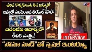 Sonu Sood Interview in Telugu | Chiranjeevi Acharya Movie | Sonu Sood Lifestyle | TV5 Tollywood