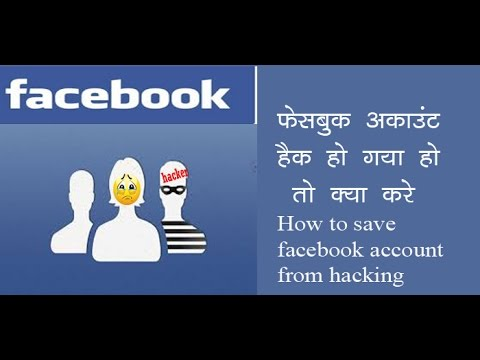 How to save Facebook account