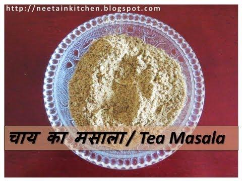 Tea (Chai) Masala Powder | चाय का मसाला | chai ka masala - Hindi Subtitles
