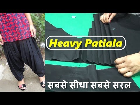 Heavy Patiala Salwar Cutting And Stitching सीखें आसानी से👌👌|Step by step easily in hindi