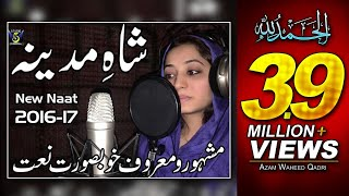 Shahe Madina -  Beautiful Naat Sharif - Azam Waheed Qadri - Recorded & Released by STUDIO 5.
