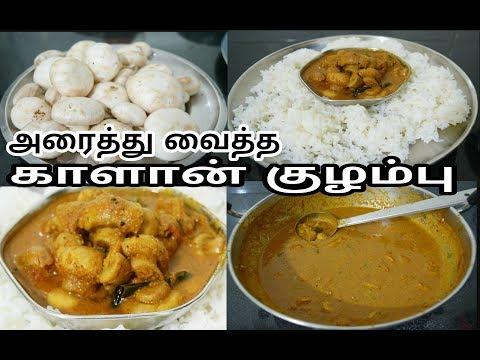 கிராமத்து அரைத்து வைத்த  காளான் குழம்பு  Vilage Style Mushroom Gravy-Kuzhambu Recipe in Tamil