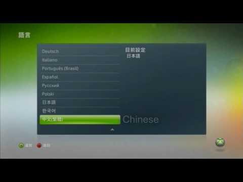 Xbox 360 dashboard - How to change language