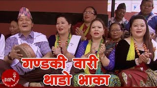New Nepali Lok Bhaka   Gandaki Wari Thado Bhaka - Khadga Garbuja & Mina Garbuja