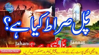 Pul e Sirat Ka Manzar Kaisa Hoga   What is the Pul e Siraat Islamic Media islamic bayan in urdu