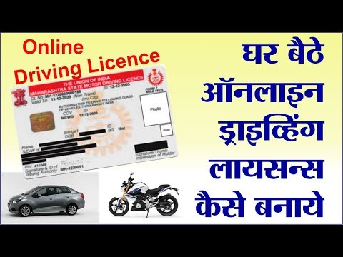 How To Apply Online Driving Licence In India, (Complete Process Step By Step)