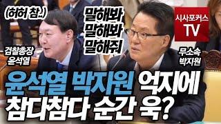 박지원이 심기 계속 건드리자 살짝 짜증난 윤석열?