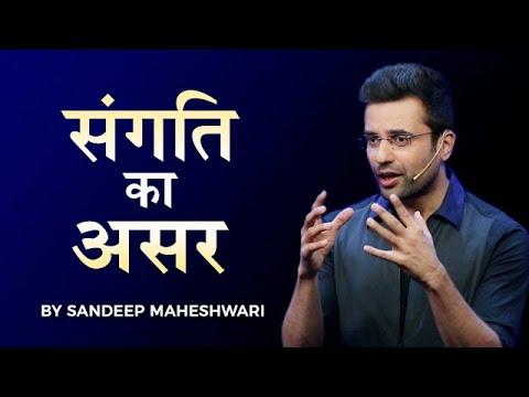 Sangati Ka Asar - By Sandeep Maheshwari