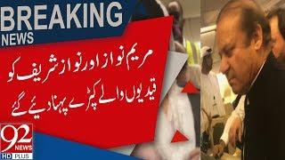 Nawaz sharif, Maryam Nawaz get prisoners dress in jail | 14 July 2018 | 92NewsHD