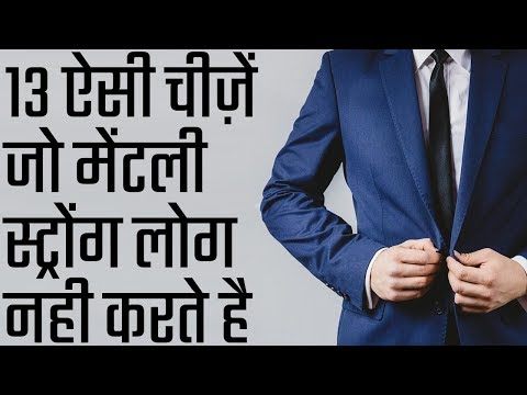 13 Things Mentally Strong People Don't Do | CoolMitra | Hindi