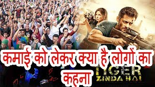 Tiger jinda hai की कमाई को लेकर लोगो का क्या है कहना Salman khan PBH News