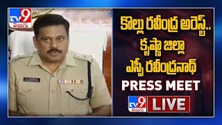 Kollu Ravindra Arrest : Krishna District SP Ravindranath Babu Press Meet || LIVE - TV9