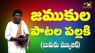 Jamukula Buduku Music With Folk Songs || Telugu Folk Songs || Musichouse27
