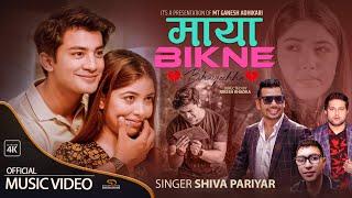 Maya Bikne Bhayechha || Shiva Pariyar Ft. Aakash Shrestha / Puja Sharma || Mt Ganesh Adhikari ||