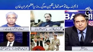Aaj Rana Mubashir Kay Sath   7 September 2018   Aaj News