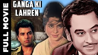 GANGA KI LAHREN(1964) Superhit Bollywood Movie | गंगा की लहरें | Dharmendra, Kumkum, Kishore Kumar