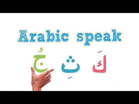 Learn To Read Quran Easy   Arabic Speak   Muslim Kids TV