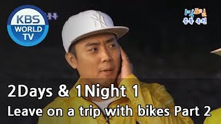 2 Days and 1 Night Season 1 | 1박 2일 시즌 1 - Leave on a trip with bikes, part 2
