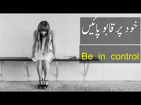 How to master and control your emotions [Urdu/Hindi]