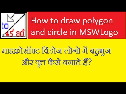 How to draw polygon and circle in MSWLogo? आपका कंप्यूटर दोस्त.