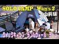 ソロキャンプ+ワンズ3 クイックキャンプ WウォールL (鰺のナメロウパテ)(サーロインステーキ) 犬山前編