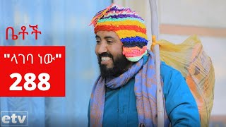"Betoch - ""ላገባ ነው"" Comedy Ethiopian Series Drama Episode 288"