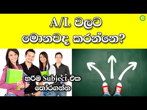 How to choose the most suitable subject for A/L? - උසස් පෙළට මොනවද කරන්නෙ? | Shanethya TV