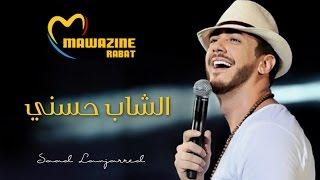 Saad Lamjarred - Cheb Hasni (Live At Mawazine) | 2016 | (سعد لمجرد - الشاب حسني (مهرجان موازين