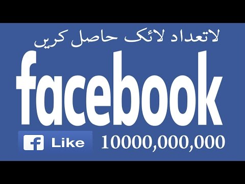 Facebook Like Unlimited    Get FB Likes    Facebook Fan Page Like Trick