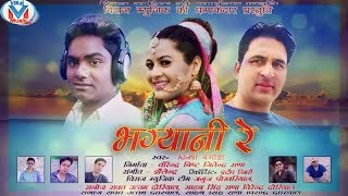 NEW GARHWALI SONG 2018 BHAGYANI RE    DINESH BANGUDA   LABLE VIRAJ MUSIC