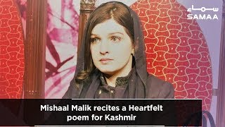 Mishaal Malik recites a Heartfelt poem for Kashmir   SAMAA TV   14 Aug 2019