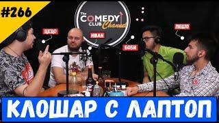 Клошар с Лаптоп #266 Подкаст на Комеди Клуба Comedy Club Podcast