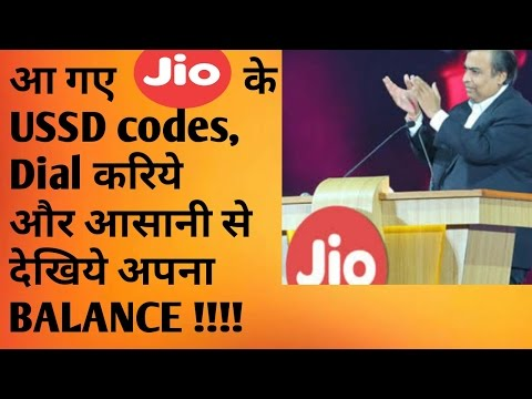 How to check JIO data balance by ussd codes | reliance jio prime data balance