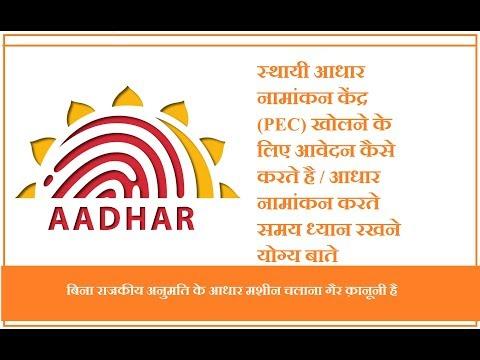 स्थायी आधार नामांकन केंद्र खोलने के लिए आवेदन | How to apply for Aadhar Enrollment Center