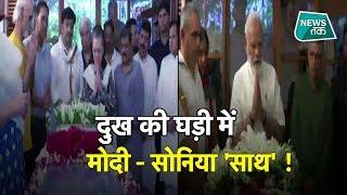 SHEILA DIKSHIT के निधन पर PM MODI और SONIA GANDHI ने घर पहुंचकर दी श्रद्धांजलि #NewsTak