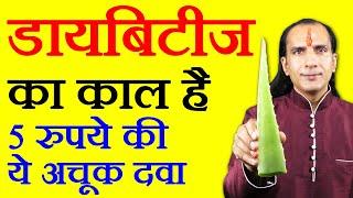 Diabetes मधुमेह हमेशा के लिये ख़त्म करने का अचूक घरेलू नुस्खा Diabetes Treatment in Hindi | ekunji