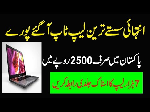 New Laptop Features and Specifications in all pakistan in urdu hindi details