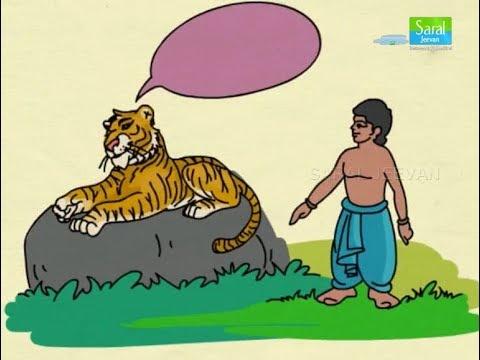 Xxx Mp4 ಅಜ್ಜಿ ಹೇಳಿದ ಕಥೆ ಹುಲಿ ಮತ್ತು ಹುಡುಗ Moral Story For Kids Kannada Fairy Tales 3gp Sex