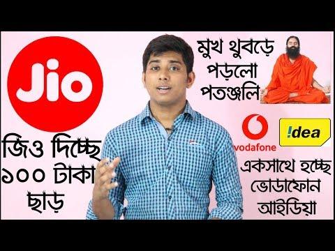 Jio New Offer 2018 | Vodafone Idea Telecom Tie Up | Patanjali Kimbho Messenger | Tech News Bangla