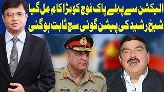 Dunya Kamran Khan Ke Sath - 14 June 2018 | Dunya News