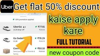 Uber promocode kaise use kare | flat 50% off Uber ride |Uber code| Uber cab free Mai book kaise kare