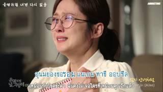 [TH-SUB] Ailee - Goodbye My Love (잠시 안녕처럼) [Fated To Love You OST Part 6]