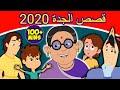 قصص الجدة 2020 | قصص عربية | قصص اطفال جديدة 2020 | قصص اطفال قبل النوم | قصص عربيه