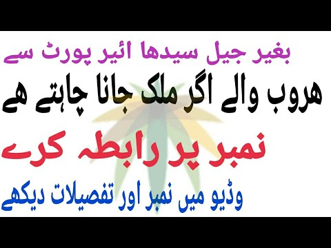 Illegal huroob people in just 2days transfer to your country without jail 2018