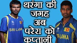 India Vs Sri Lanka ODI :  Thisara Perera named Sri Lankan ODI captain | वनइंडिया हिंदी
