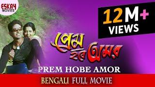 New Bangla Movie|প্রেম হবে অমর|Prem Hobe Amor|FULL MOVIE|Rishi|Archita|Latest Bengali Movie